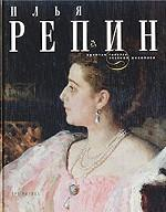 Илья Репин