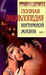 Полная энциклопедия интимной жизни