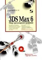 3D Studio MAX 6. Мир трехмерной графики