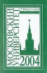 Справочник для поступающих в Московский университет в 2004 г