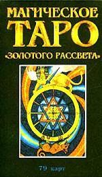 """Магическое Таро """"Золотого Рассвета"""". Комплект карт"""