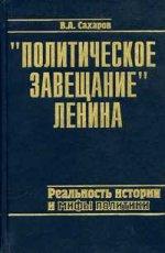 """""""Политическое завещание"""" Ленина: Реальность истории и мифы политики"""