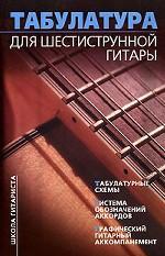 Табулатура для шестиструнной гитары