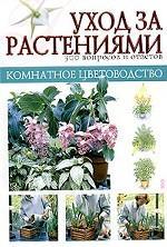 Комнатное цветоводство. Уход за растениями. 300 вопросов и ответов