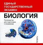 Биология. Руководство для подготовки к экзаменам (миниатюрное издание)
