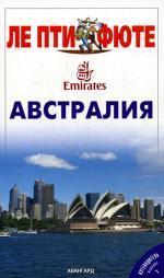 Австралия. Путеводитель. 5-е изд