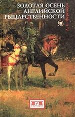 Золотая осень английской рыцарственности. Исследование упадка и трансформации рыцарского идеализма