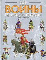 Все войны мировой истории Том 2. 1000-1500 гг