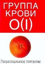 Группа крови O(I). Рациональное питание