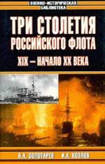Три столетия российского флота. XIX - начало XX века