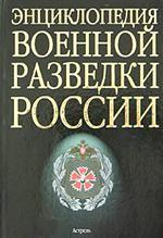 Энциклопедия военной разведки России