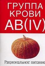 Группа крови АВ(IV). Рациональное питание