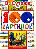100 картинок: рисунки автора
