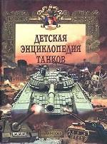 Детская энциклопедия танков