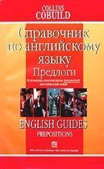 Предлоги. Справочник по английскому языку