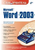 Самоучитель Microsoft Word 2003