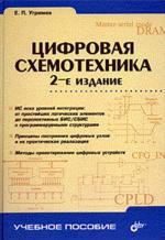 Цифровая схемотехника: учебное пособие. 2-е издание
