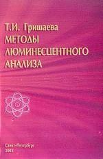 Методы люминесцентного анализа. Учебное пособие для вузов