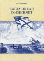 Когда океан соединяет: Из истории дружеских отношений флотов России и США
