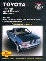 Toyota Pick-Up, Land Cruiser, 4Runner 1997-00 гг.: Модели Т100, пикапы Tacoma и Tundra, Land Cruser, 4Runner, с передним и полным приводом: Руководство по ремонту, Содержит схемы электрических и вакуумных соединений