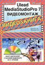 Ulead MediaStudio Pro 7. Видеомонтаж (+CD)