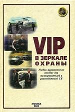 VIP в зеркале охраны. Практическое пособие для телохранителей и руководителей СБ