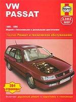 VW Passat 1988-1996. Модели с бензиновым и дизельным двигателями. Ремонт и техническое обслуживание