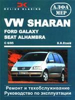VW Sharan, Ford Galaxy, Seat Alhambra с 6/95. Ремонт и техобслуживание. Руководство по эксплуатации