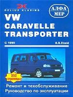 VW T4: VW Caravelle. Transporter. Multivan. California с 1990. Ремонт и техобслуживание