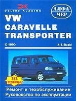 VW T4: VW Caravelle. Transporter. Multivan. California с 1990. Ремонт и техобслуживание
