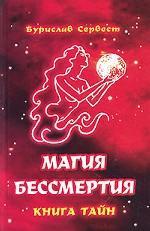 Магия бессмертия. Книга тайн