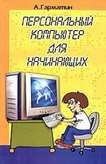 Персональный компьютер для начинающих