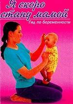 Я скоро стану мамой. Гид по беременности