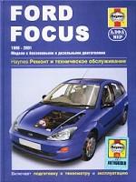 Ford Focus 1998-2001. Модели с бензиновыми и дизельными двигателями. Руководство по ремонту и обслуживанию