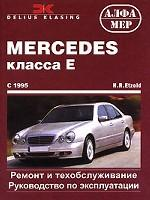 Mercedes класса Е Limousine