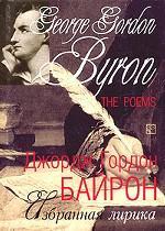 George Gordon Byron. The Poems. Джордж Гордон Байрон. Избранная лирика