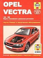 Opel Vectra. 1995-1998. Модели с бензиновыми двигателями. Ремонт и техническое обслуживание