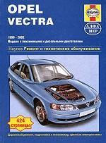 Opel Vectra 1999-2002. Модели с бензиновыми и дизельными двигателями. Руководство по ремонту и обслуживанию
