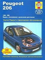 Peugeot 206 1998-2001 гг. Модели с бензиновыми и дизельными двигателями. Руководство по ремонту и обслуживанию
