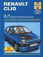 Renault Clio 1998-2001. Модели с бензиновыми и дизельными двигателями. Ремонт и техническое обслуживание