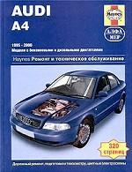 Audi A4. Руководство по ремонту и обслуживанию