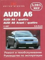 Audi А6/quattro, AUDI А6 Avant/quattro