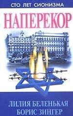 Наперекор. Еврейское национальное движение в СССР и его идеология (1945-1976гг.)