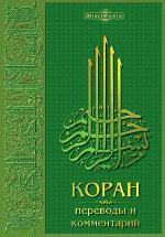 Коран. Переводы и комментарии