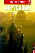 Иерусалим. Альбом