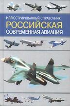 Российская современная авиация: Иллюстрированный справочник