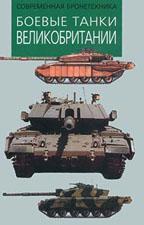 Боевые танки Великобритании