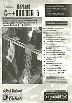 Borland C++ Builder 5. Энциклопедия программиста