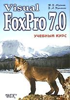 Visual FoxPro 7.0: учебный курс
