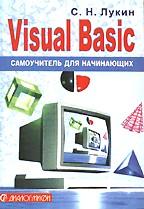 Visual Basic. Самоучитель для начинающих